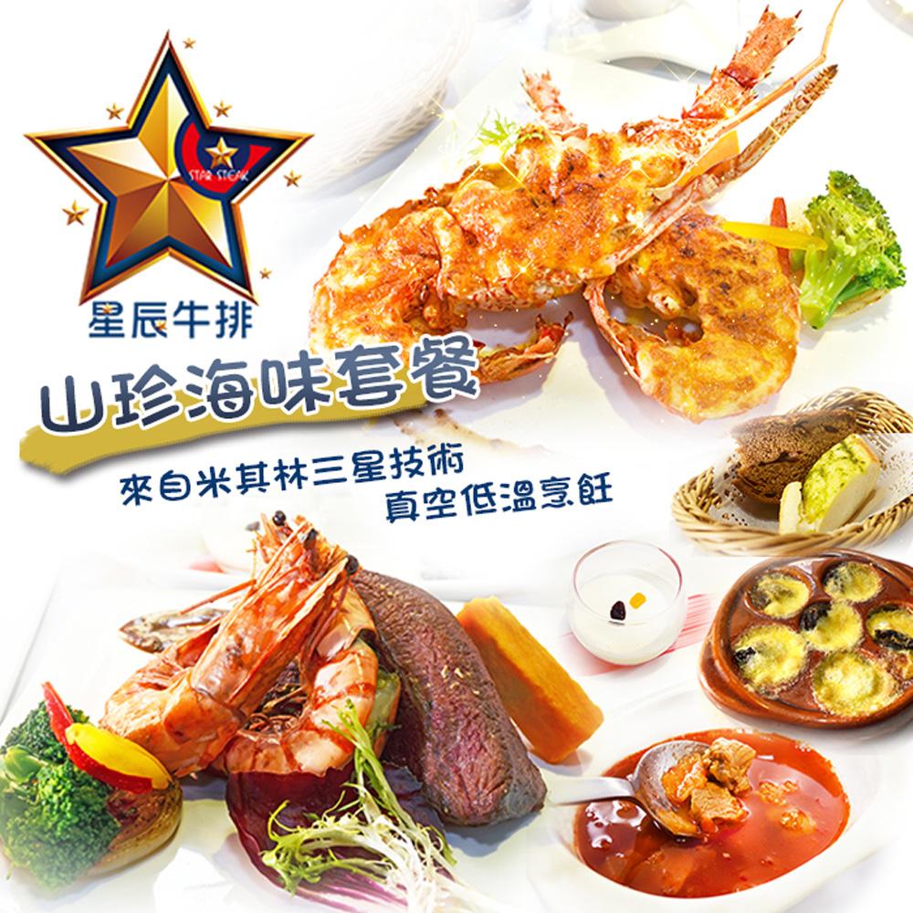 【台北/大安】星辰牛排-2人山珍海味套餐
