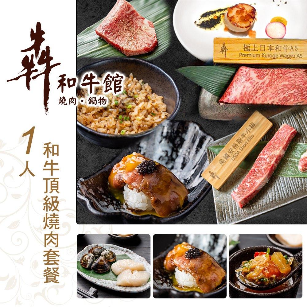 【台北/松山】犇 和牛館-單人和牛頂級燒肉套餐