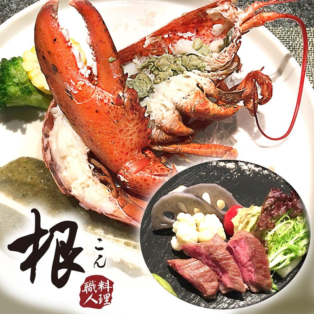 【台北】根職人料理波士頓活龍蝦套餐