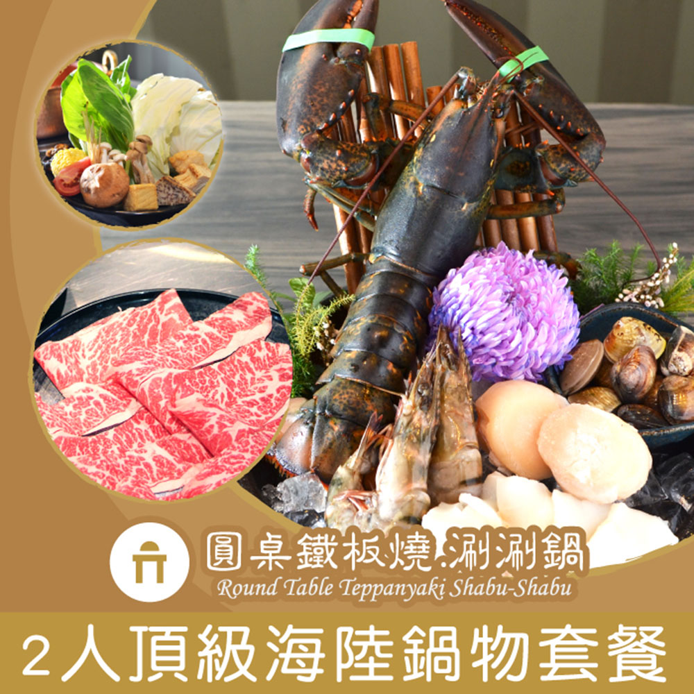 【台北/大安】圓桌鐵板燒涮涮鍋2人頂級海陸鍋物套餐