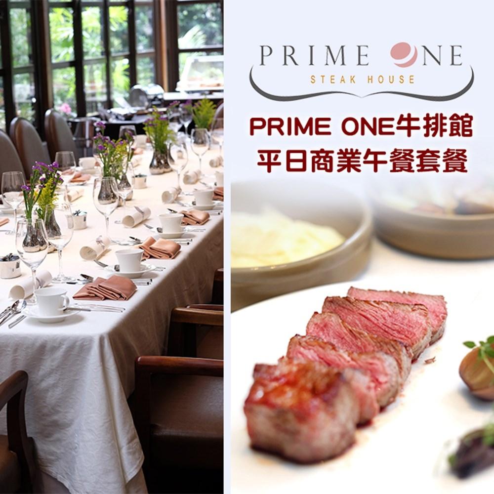 【台北花園大酒店】PRIME ONE牛排館-平日商業午餐套餐(2張組)