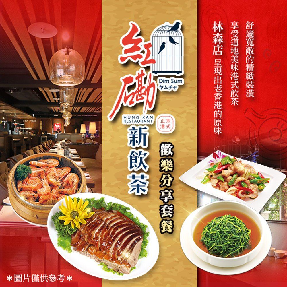 【台北/中山】紅磡港式飲茶林森店2~3人歡樂分享套餐(活動)