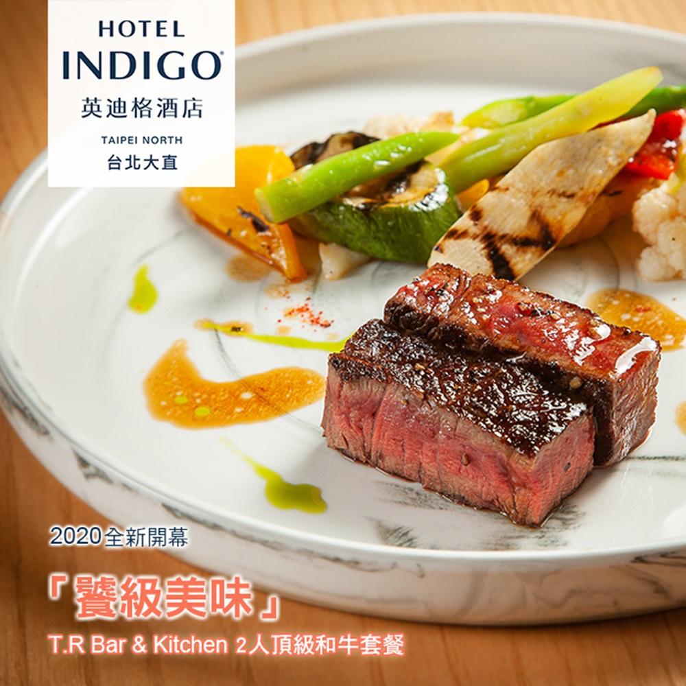 【台北】大直英迪格酒店2人T.R Bar&Kitchen頂級和牛套餐