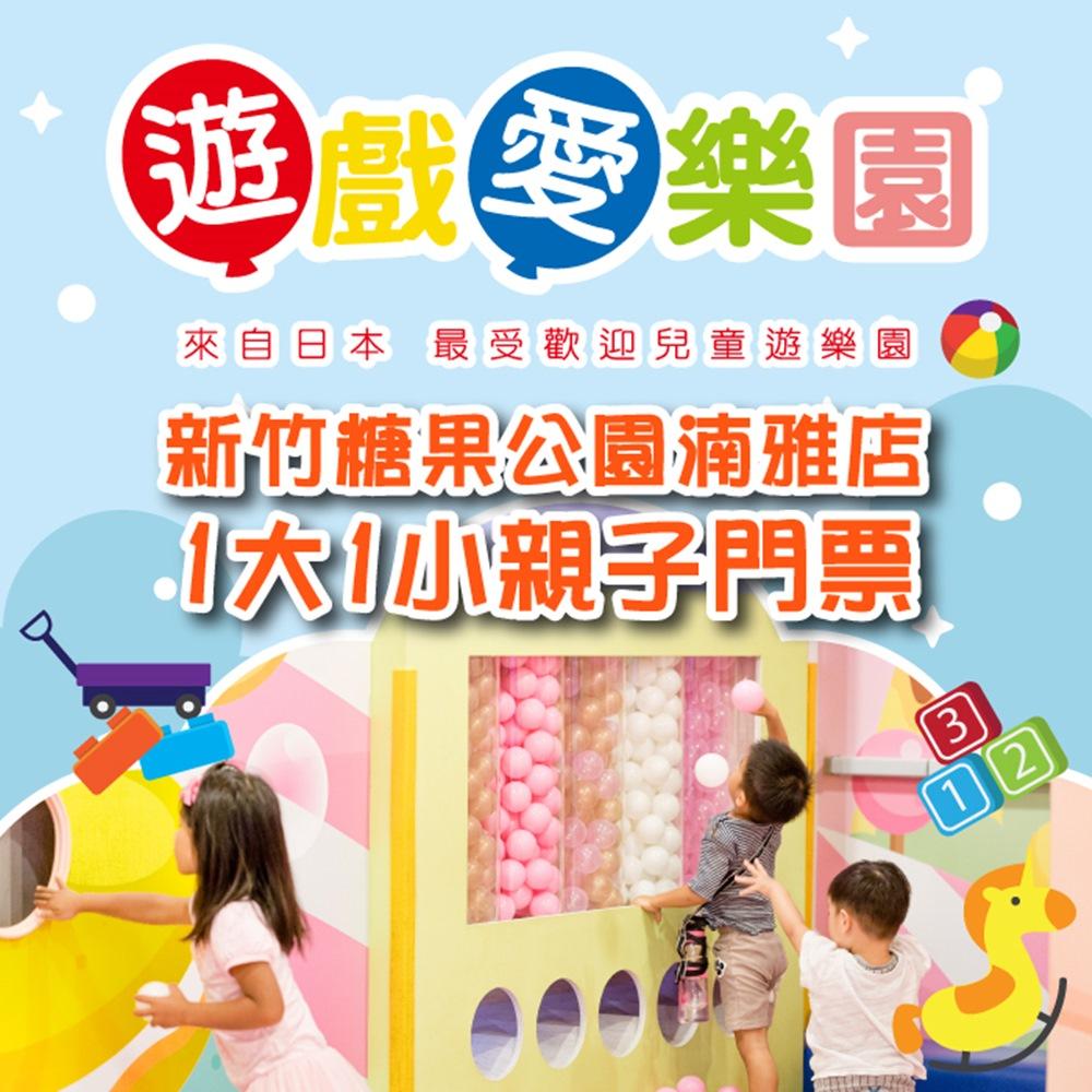 【新竹】遊戲愛樂園糖果公園湳雅店1大1小親子門票(2張)