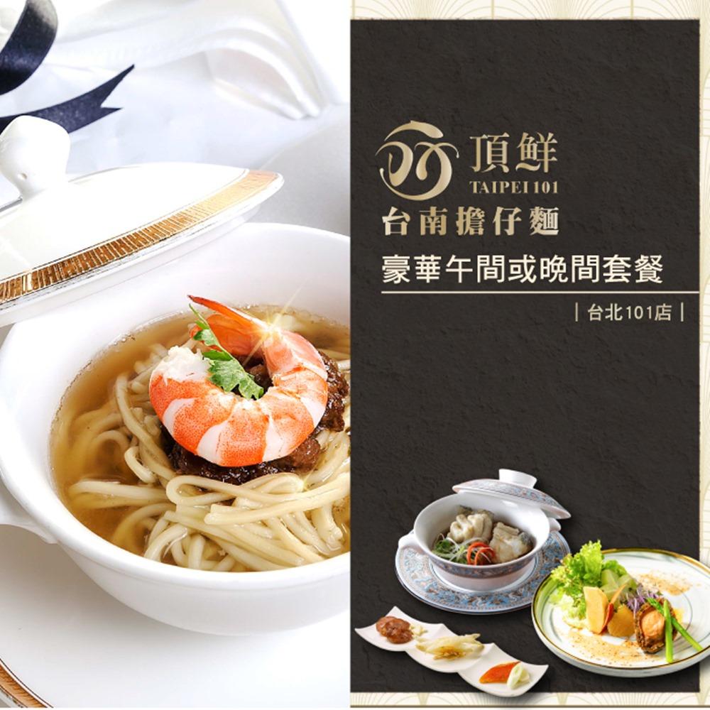【頂鮮台北101店】豪華午或晚間套餐(2張組)