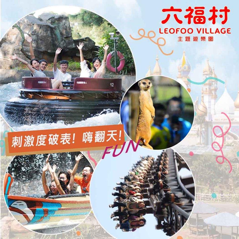 【新竹】六福村主題遊樂園午後(12:00後入園)$580
