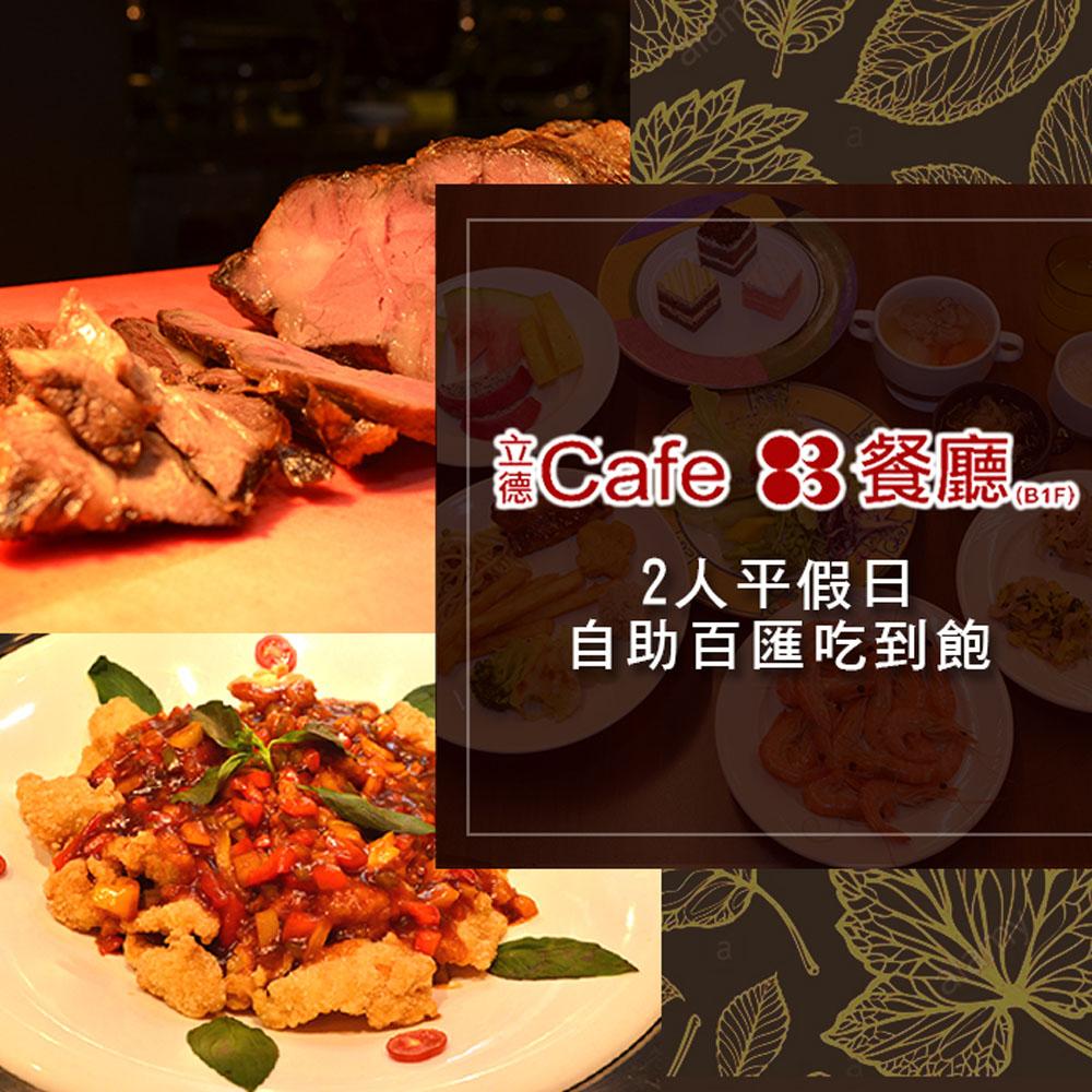 【台北/信義】立德Cafe83-2人自助下午茶吃到飽(加價$300可享午/晚餐)