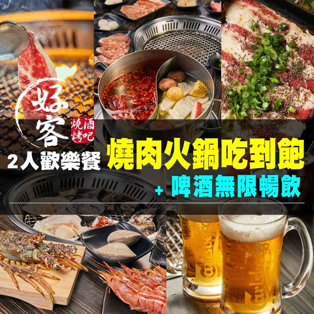 【全台多點】好客燒烤2人歡樂餐燒肉火鍋吃到飽+啤酒無限暢飲