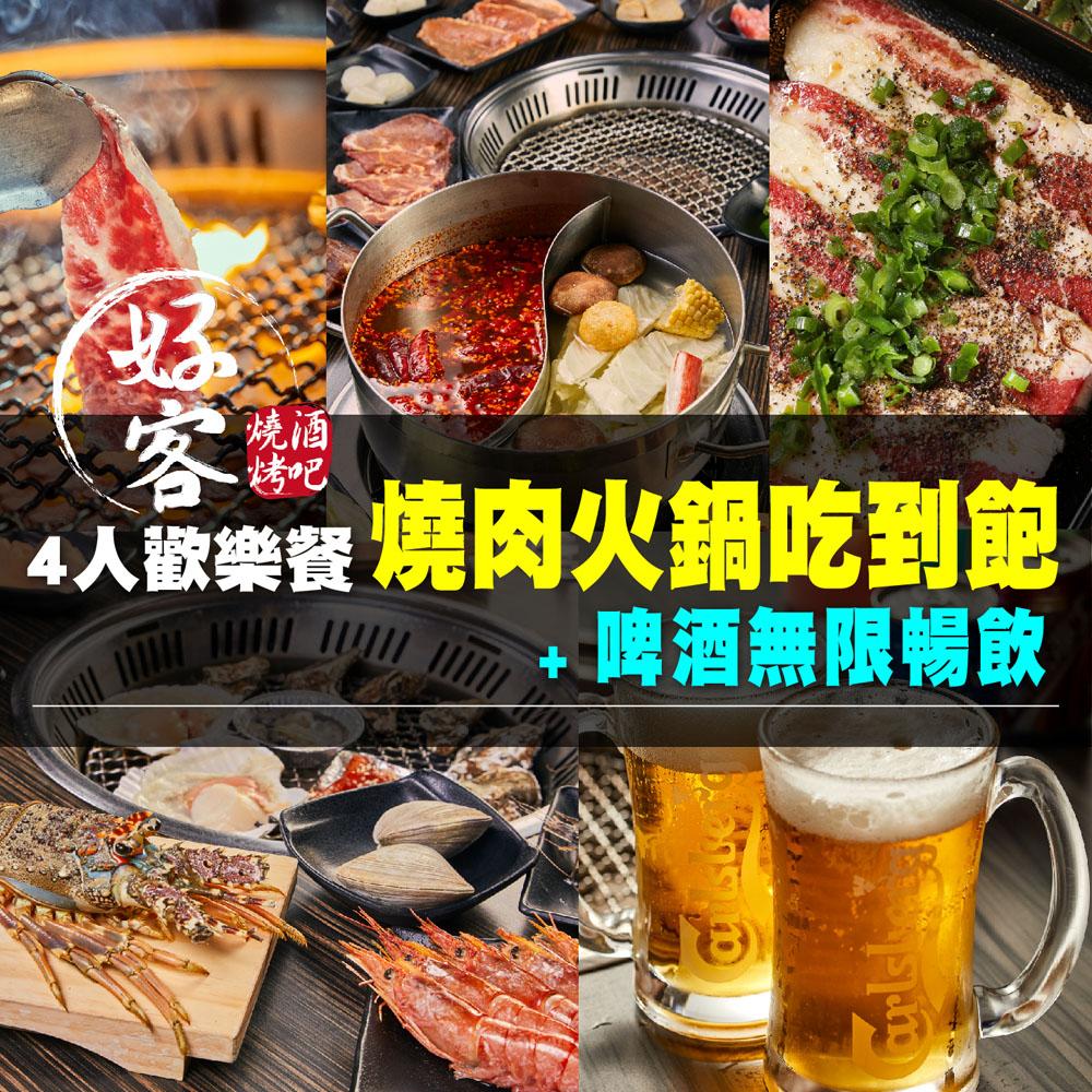 【全台多點】好客燒烤4人歡樂餐燒肉火鍋吃到飽+啤酒無限暢飲