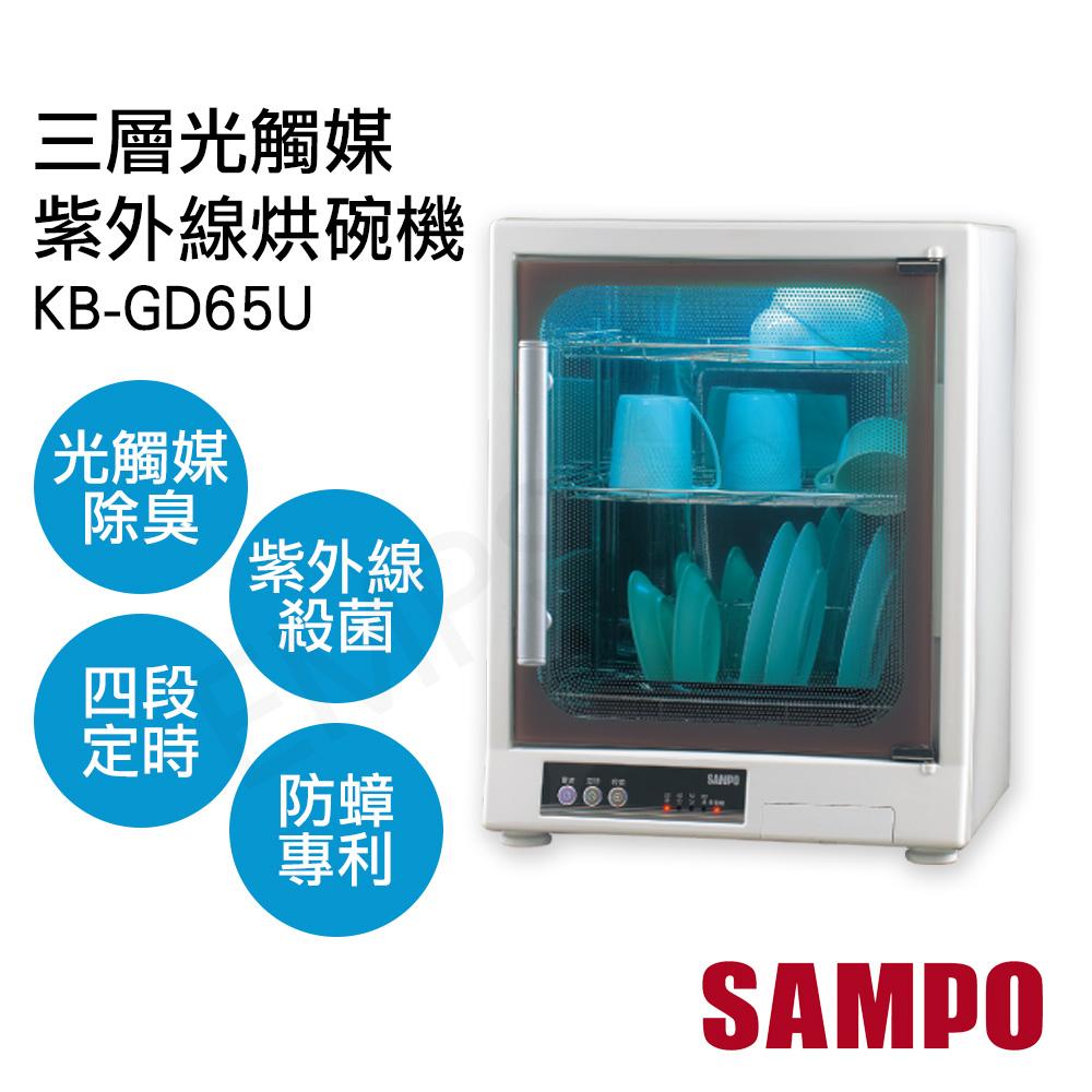 送!飛利浦殺菌燈管【聲寶SAMPO】三層光觸媒紫外線烘碗機 KB-GD65U★
