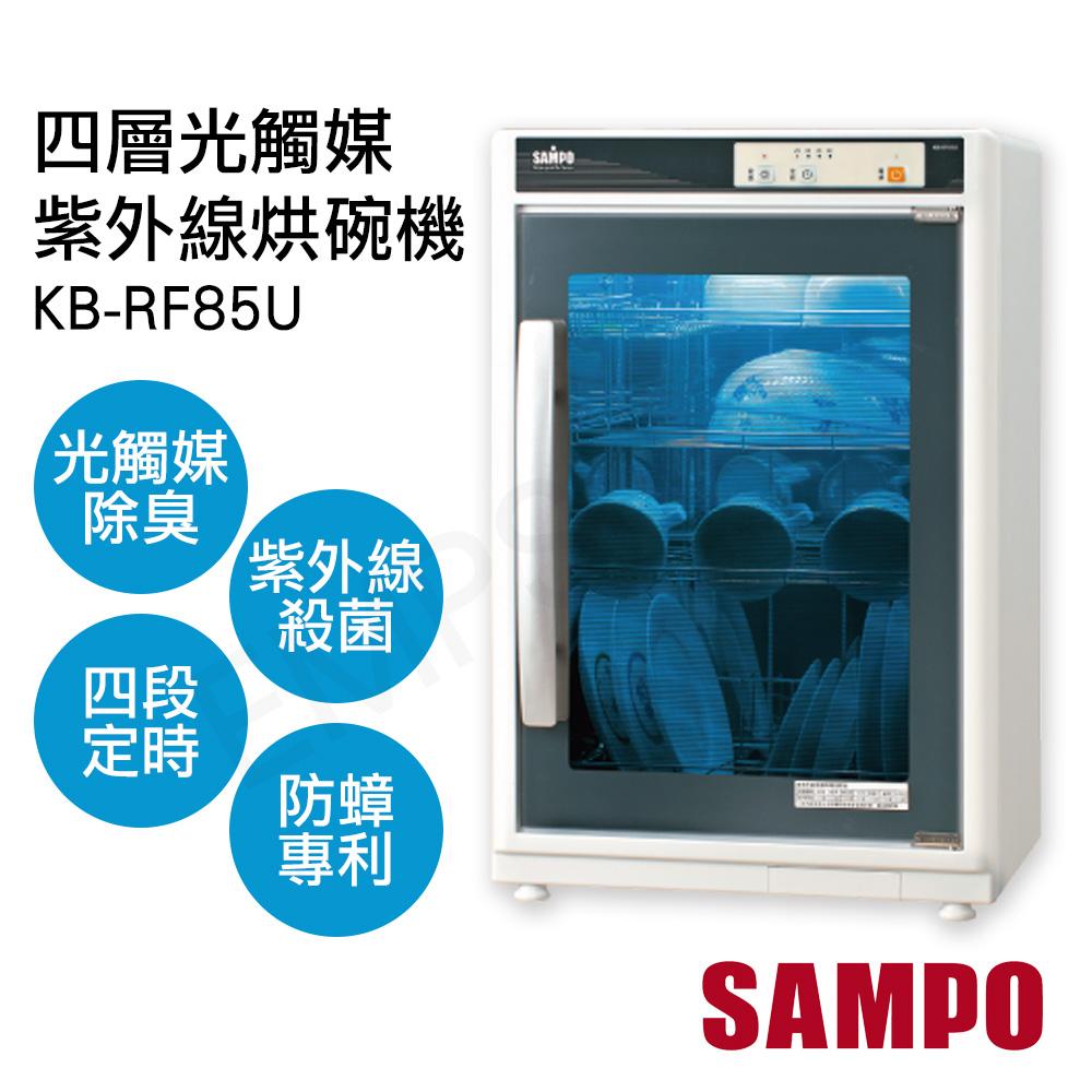 【聲寶SAMPO】四層光觸媒紫外線烘碗機 KB-RF85U★