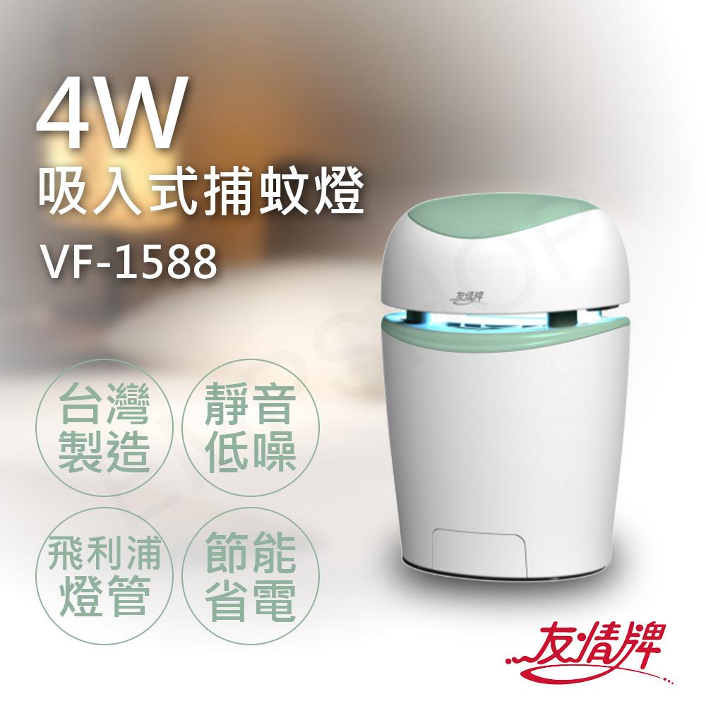 【友情牌】4W吸入式捕蚊燈 VF-1588