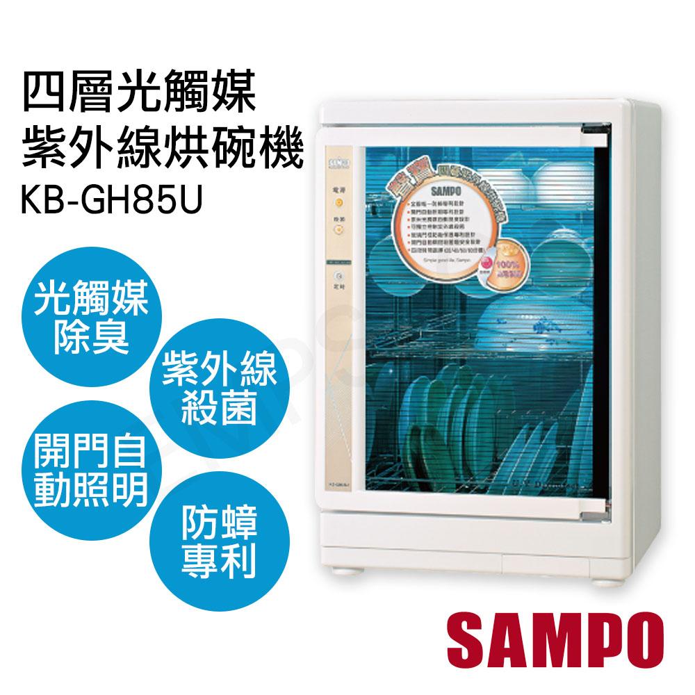 【聲寶SAMPO】四層光觸媒紫外線烘碗機 KB-GH85U★