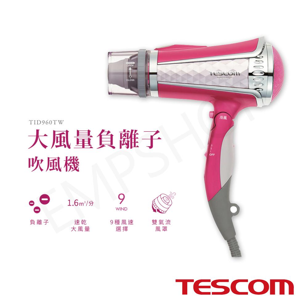 【日本TESCOM】負離子吹風機 TID960TW