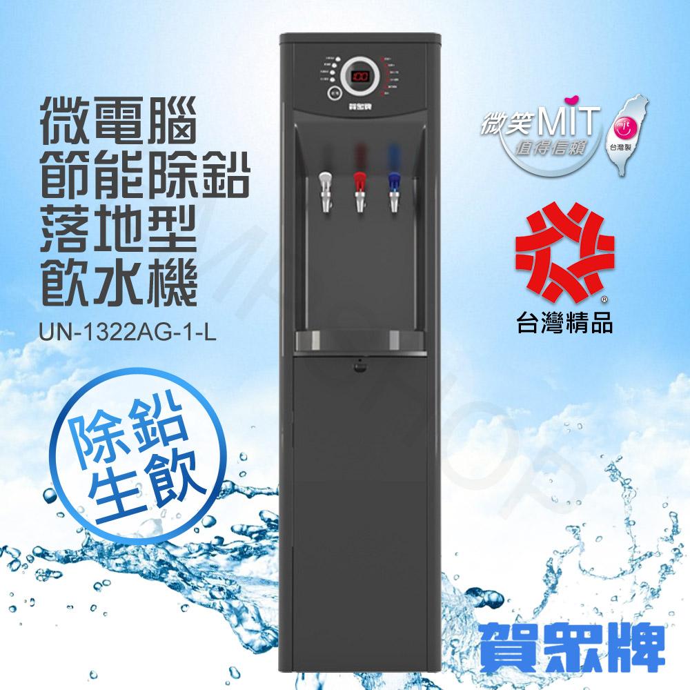 【福利網獨享】送負離子水壺TT9202*2入【賀眾牌】微電腦節能除鉛落地型飲水機 UN-1322AG-1-L★