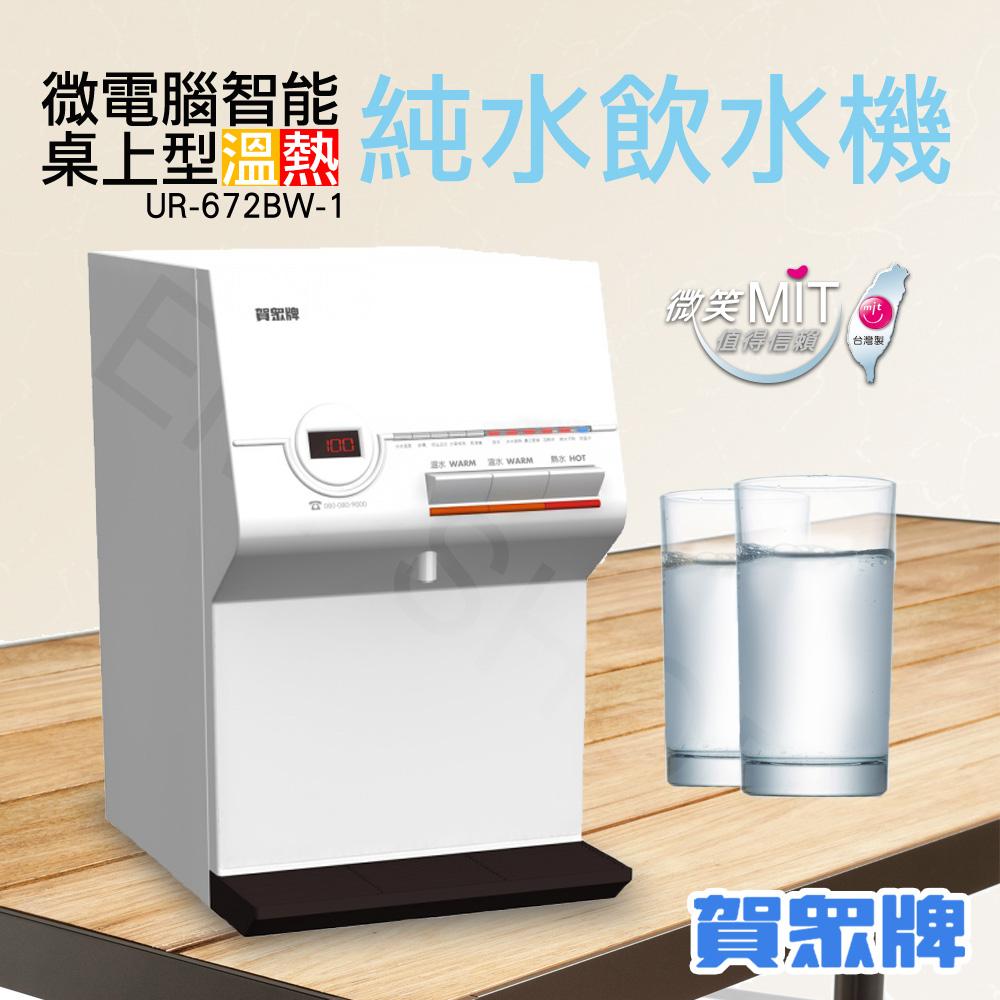 【福利網獨享】送負離子水壺TT9202【賀眾牌】智能型微電腦桌上溫熱純水飲水機 UR-672BW-1★