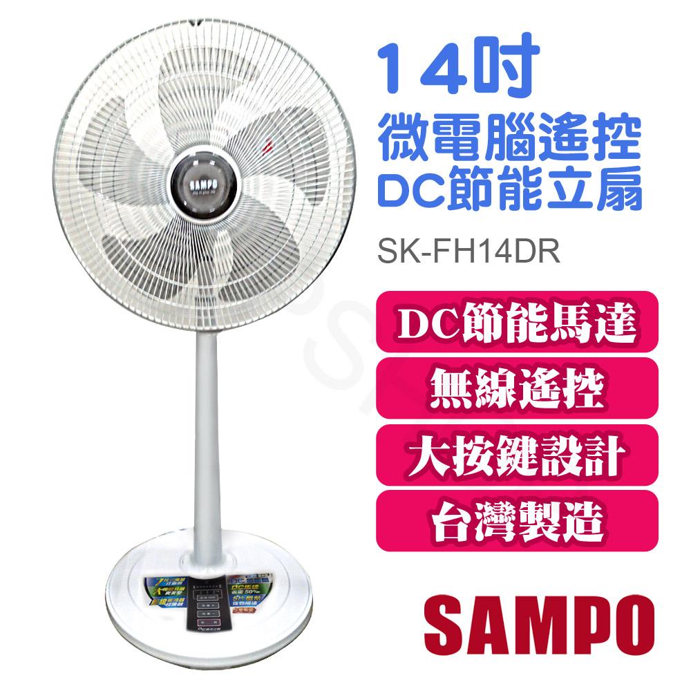 【聲寶SAMPO】14吋微電腦遙控DC節能立扇 SK-FH14DR★