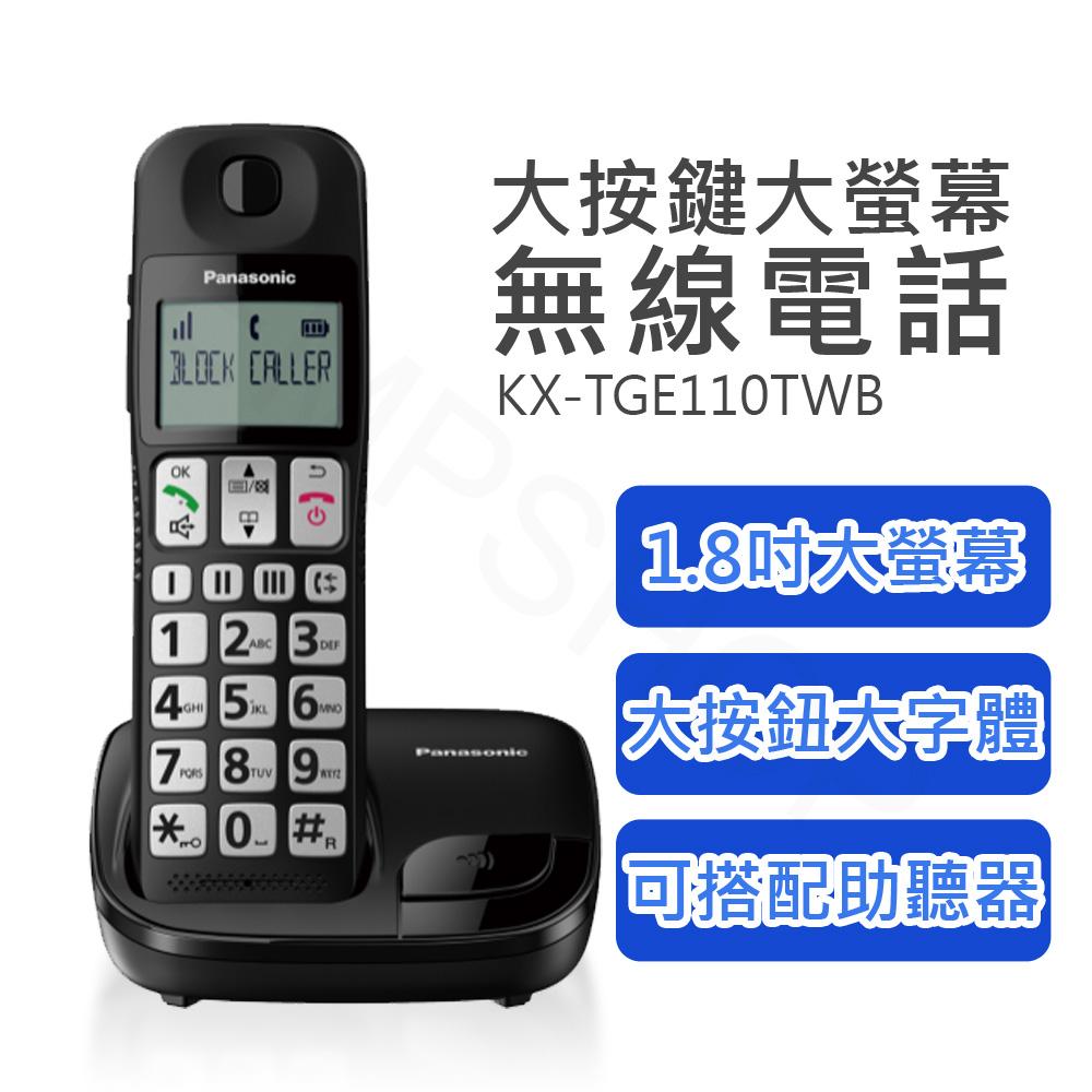 【國際牌PANASONIC】大按鍵大螢幕無線電話 KX-TGE110TWB★