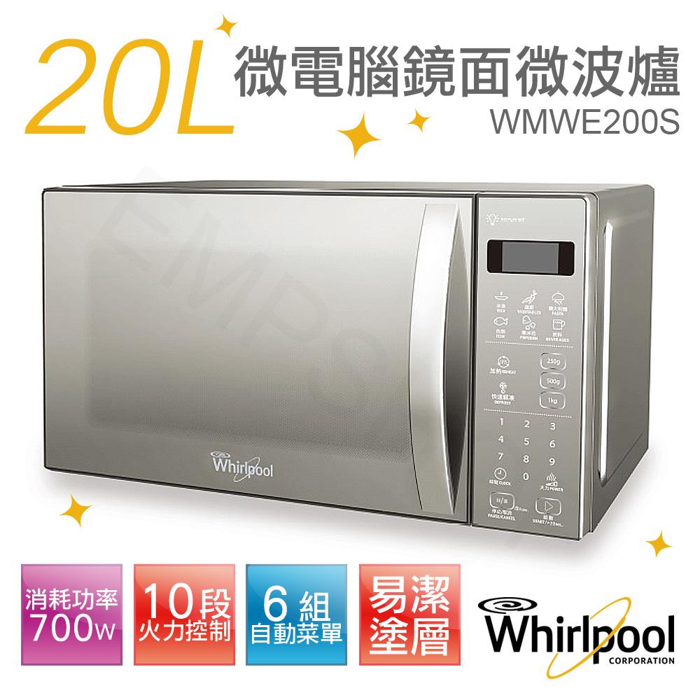 【惠而浦Whirlpool】20L微電腦鏡面微波爐 WMWE200S★