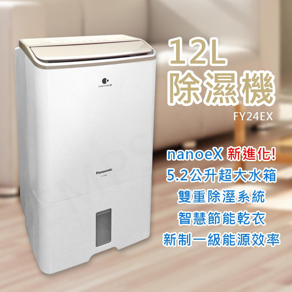 【國際牌Panasonic】12公升nanoeX智慧節能除濕機 F-Y24EX★