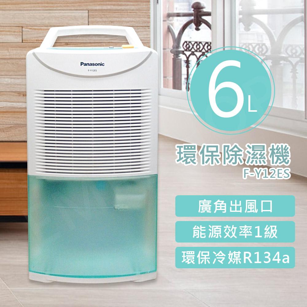 【國際牌Panasonic】6公升環保除濕機 F-Y12ES★
