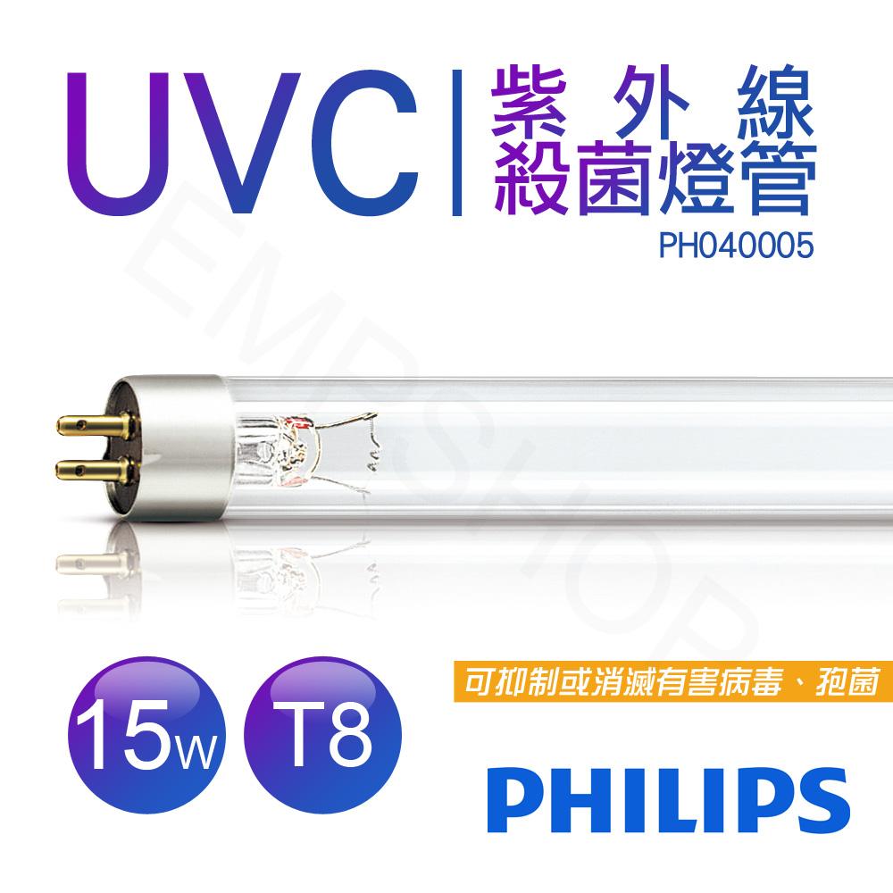 【飛利浦PHILIPS】UVC紫外線殺菌15W燈管 TUV 15W G15 T8 波蘭製 PH040005★