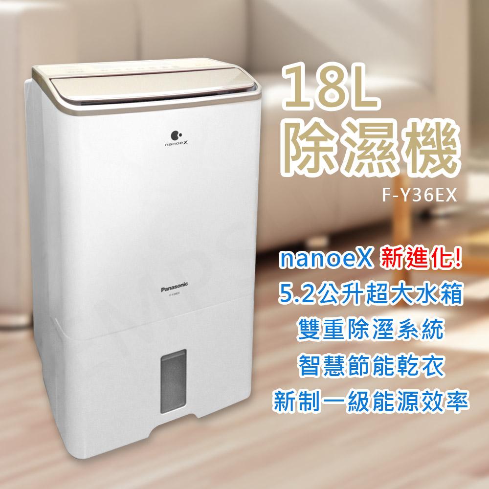 【國際牌Panasonic】18公升nanoeX智慧節能除濕機 F-Y36EX