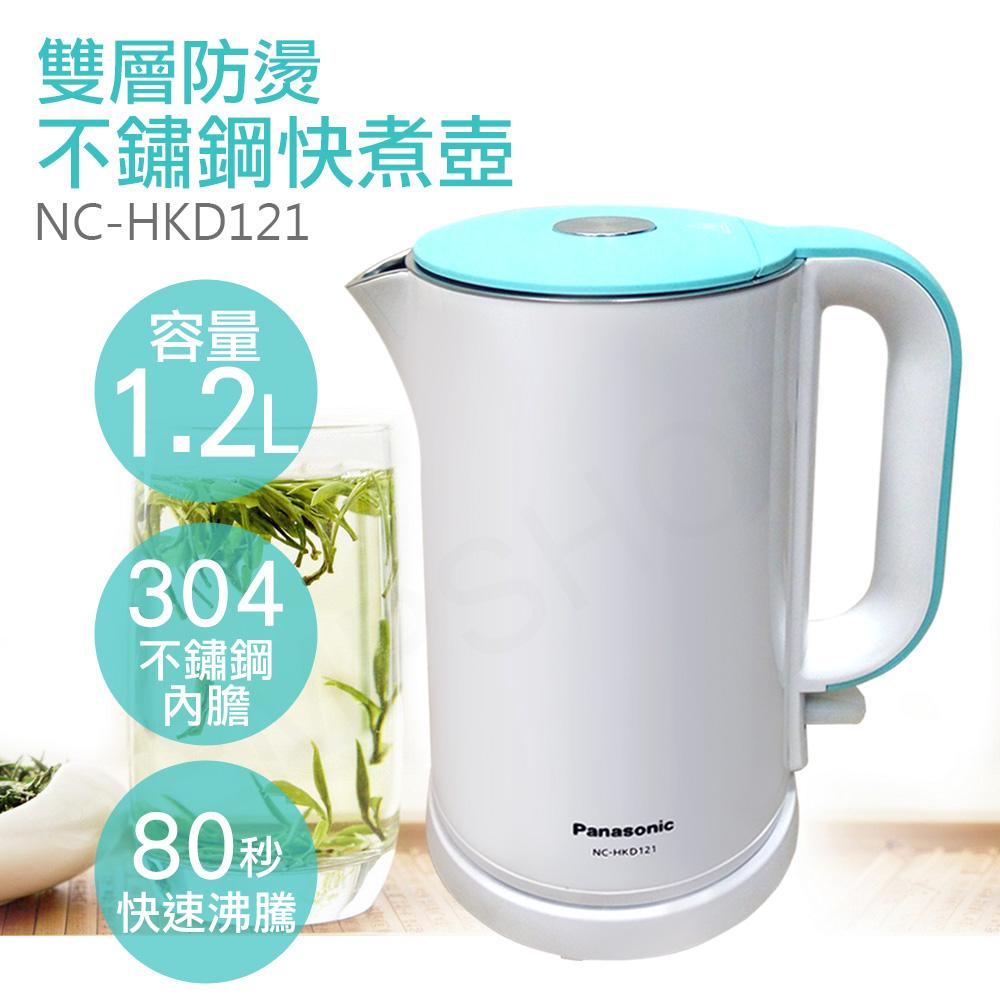【國際牌Panasonic】1.2L雙層防燙不鏽鋼快煮壺 NC-HKD121★