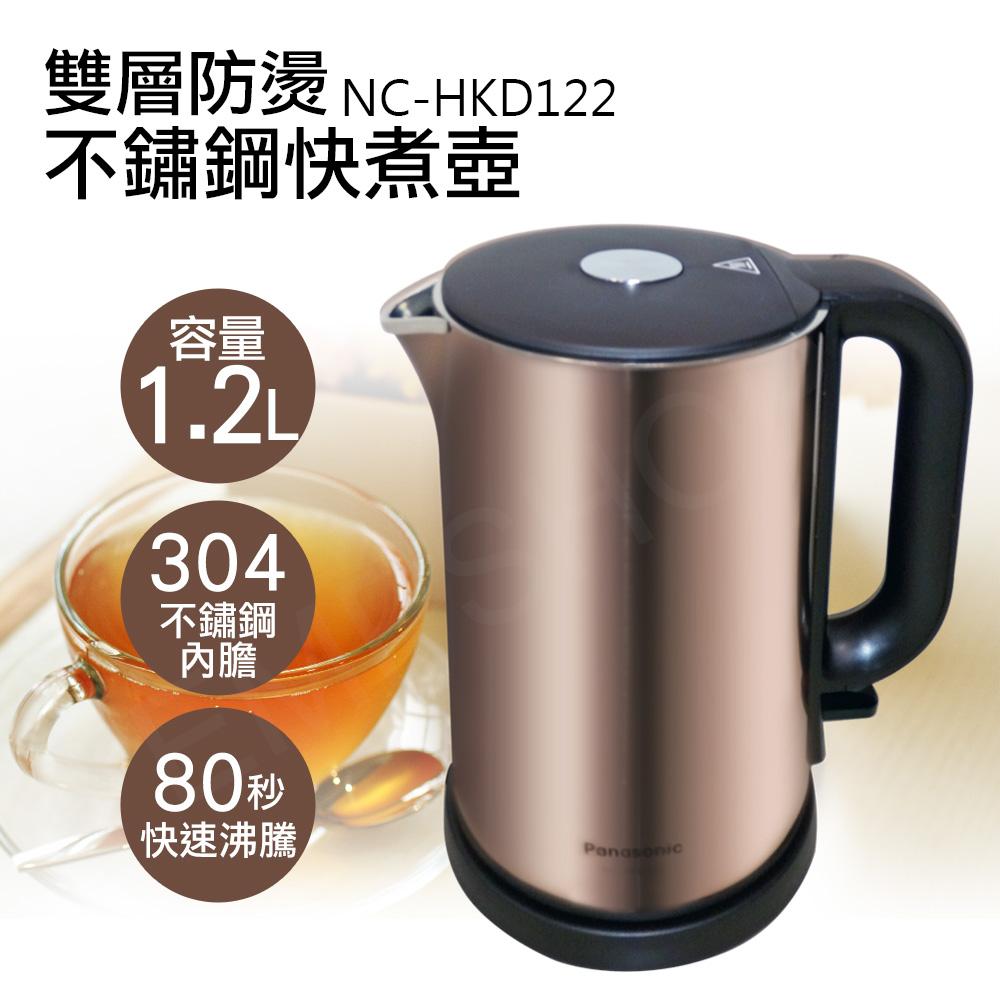 【國際牌Panasonic】1.2L雙層防燙不鏽鋼快煮壺 NC-HKD122★