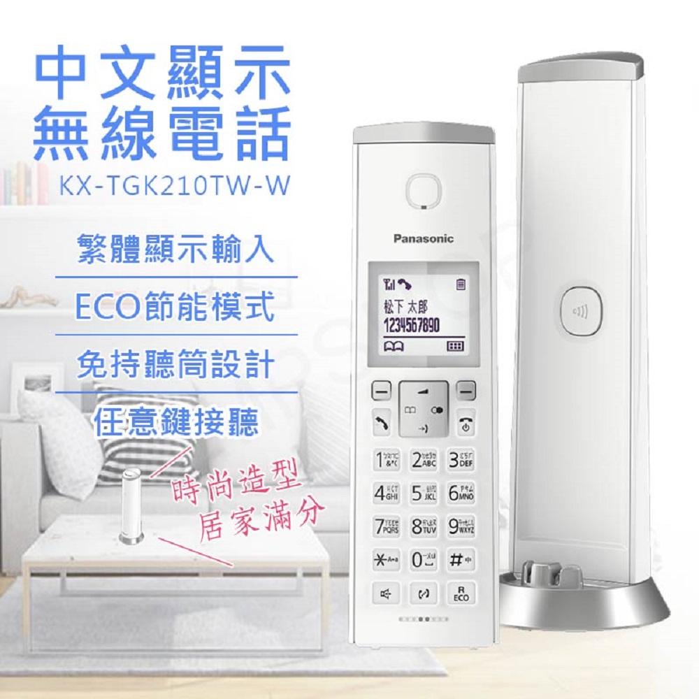 【國際牌PANASONIC】中文顯示時尚造型無線電話 KX-TGK210TW★