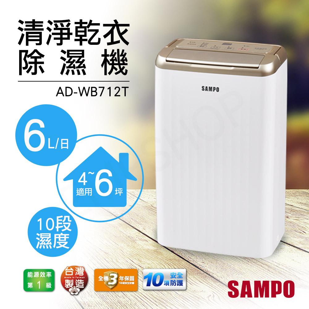 【聲寶SAMPO】6L空氣清淨乾衣除濕機 AD-WB712T★