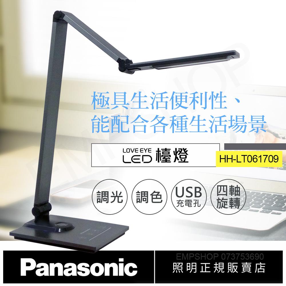 【國際牌Panasonic】觸控式四軸旋轉LED檯燈 HH-LT061709(灰)★