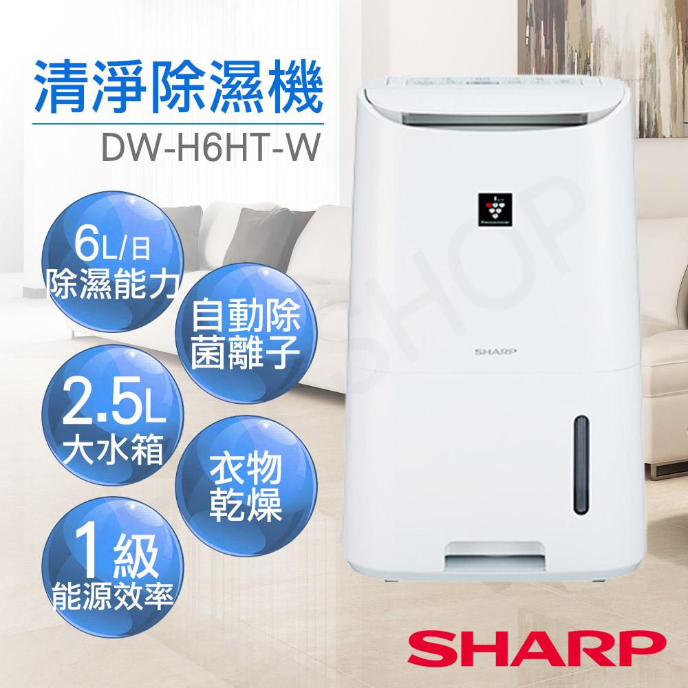 【夏普SHARP】6L自動除菌離子清淨除濕機 DW-H6HT-W★