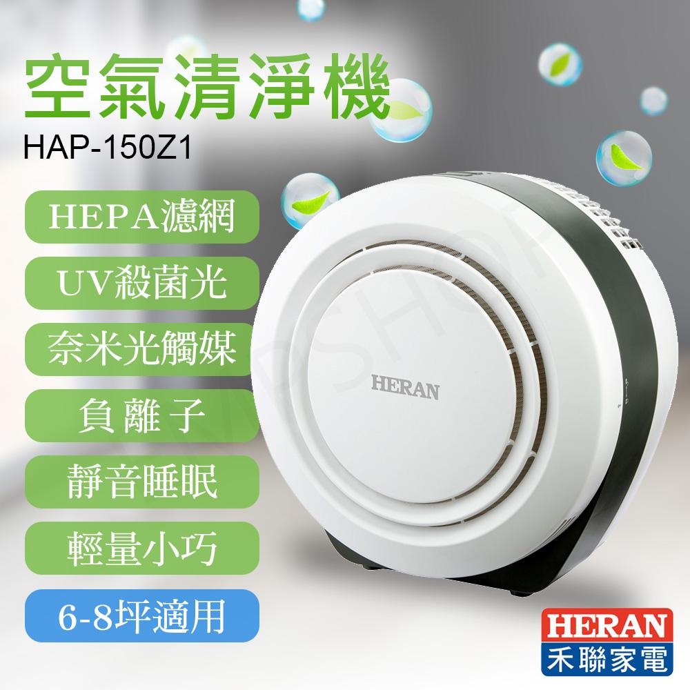 【禾聯HERAN】小餅乾多重空氣清淨機 HAP-150Z1★