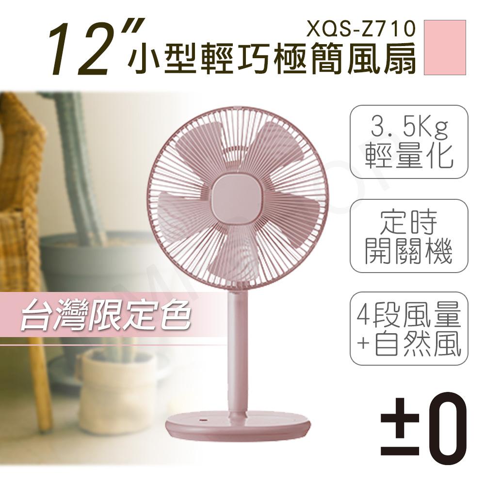 【日本正負零±0】12吋小型輕巧極簡風扇 XQS-Z710(台灣限定粉)★