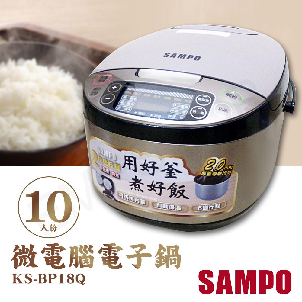 【聲寶SAMPO】10人份微電腦電子鍋 KS-BP18Q★