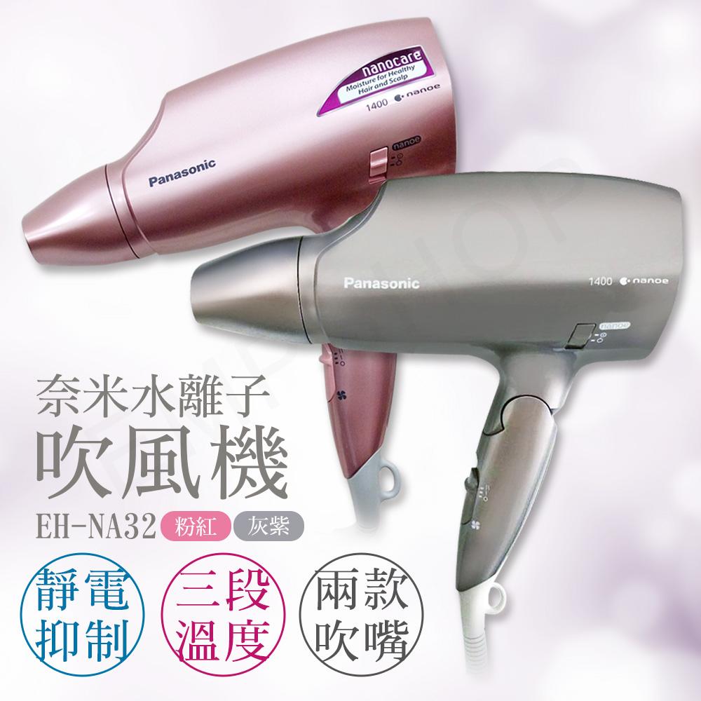 【國際牌Panasonic】奈米水離子吹風機 EH-NA32 粉色