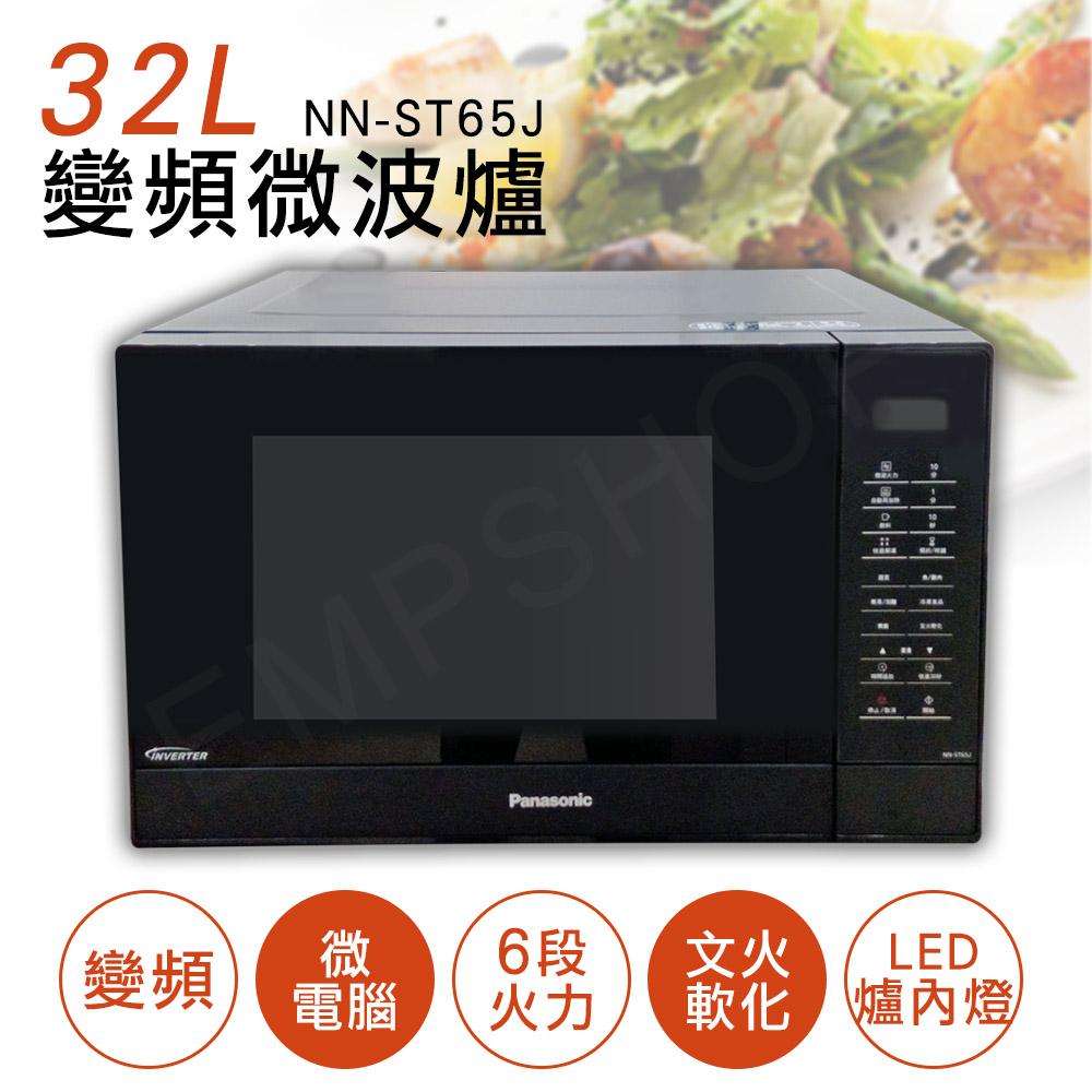 【國際牌Panasonic】32L微電腦變頻微波爐 NN-ST65J★