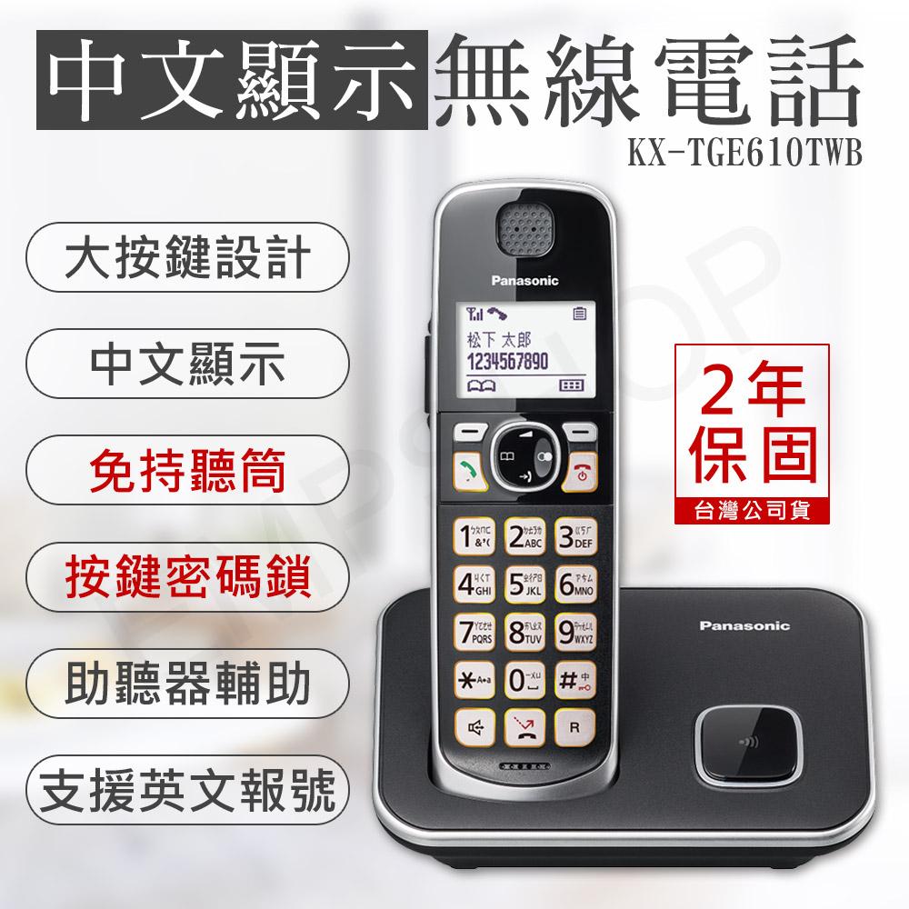 【國際牌PANASONIC】中文顯示大按鍵無線電話 KX-TGE610TWB★