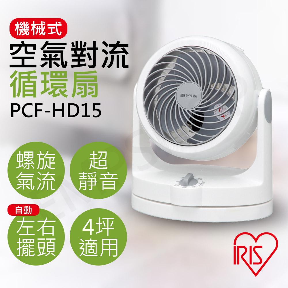 【日本IRIS】機械式空氣對流循環扇 PCF-HD15★