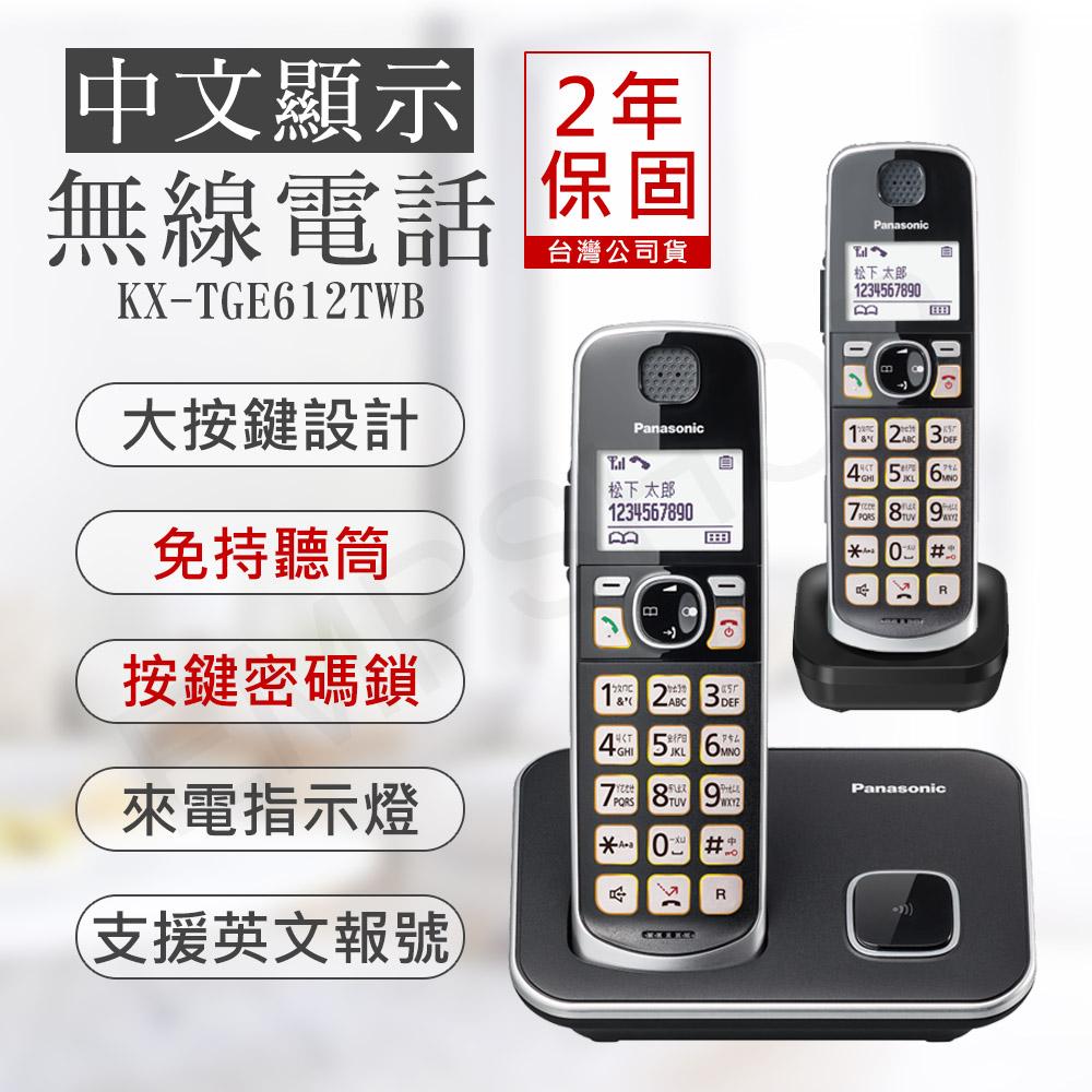 【國際牌PANASONIC】中文顯示大按鍵無線電話 KX-TGE612TWB★