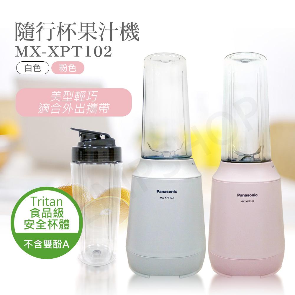 【國際牌PANASONIC】隨行杯果汁機 MX-XPT102 粉/白 兩色