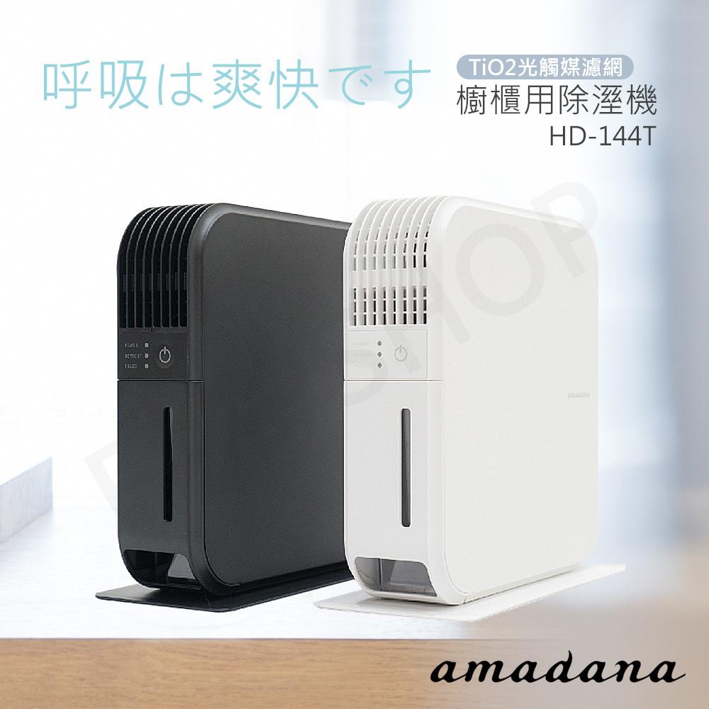 質感家電【日本amadana】櫥櫃用除濕機 HD-144T 黑/白 兩色