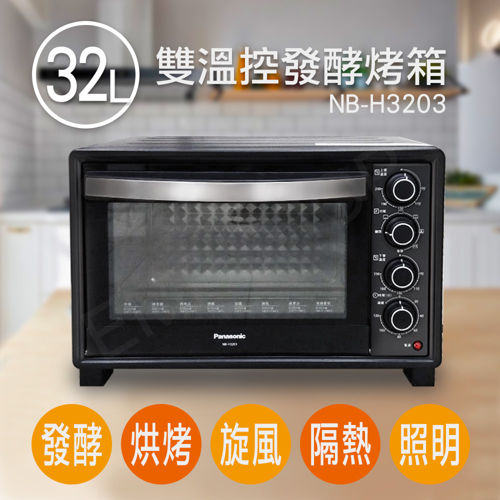 送!雅樂氏矽膠隔熱手套組【國際牌Panasonic】32L雙溫控發酵烤箱 NB-H3203