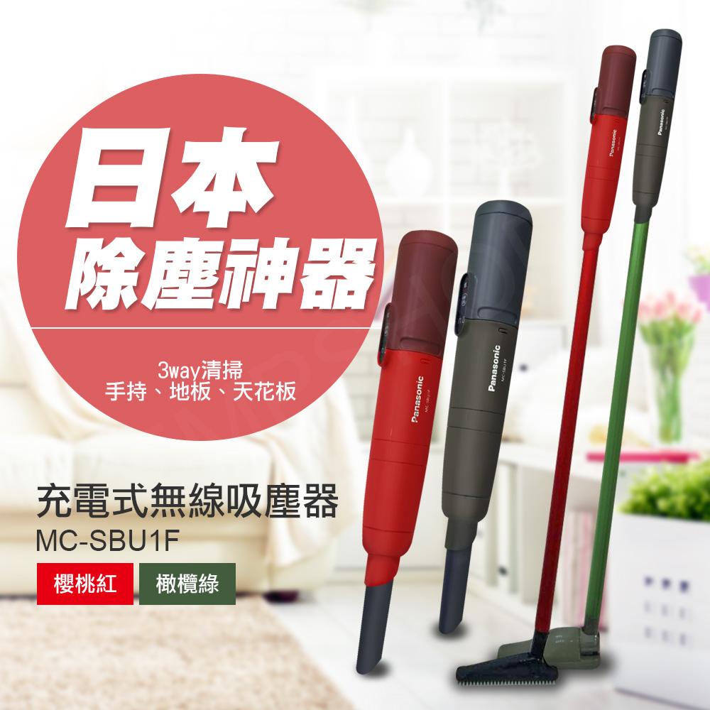 送!多功能陶瓷刀組【國際牌Panasonic】充電式無線吸塵器 MC-SBU1F 橄欖綠/櫻桃紅 兩色可選