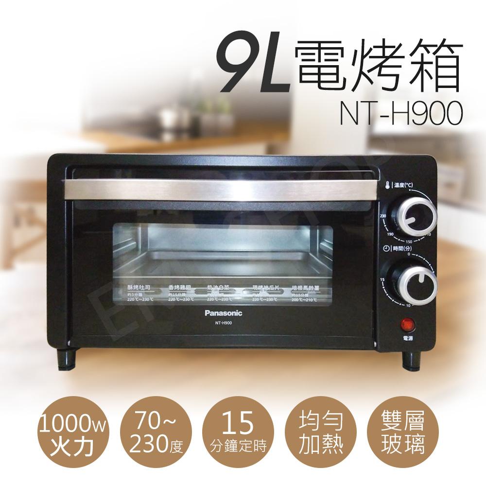 送!晨光木纖去油洗碗布【國際牌Panasonic】9L電烤箱 NT-H900