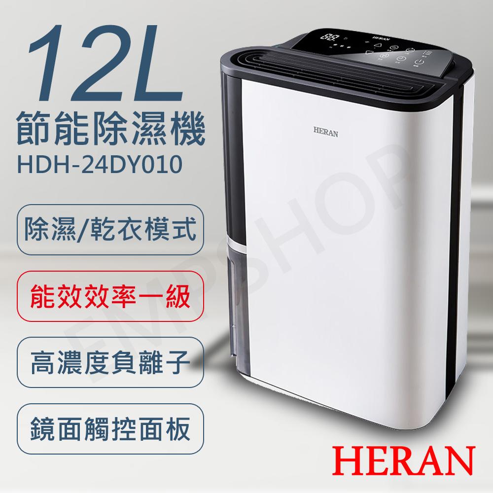 【禾聯HERAN】12L節能除濕機 HDH-24DY010