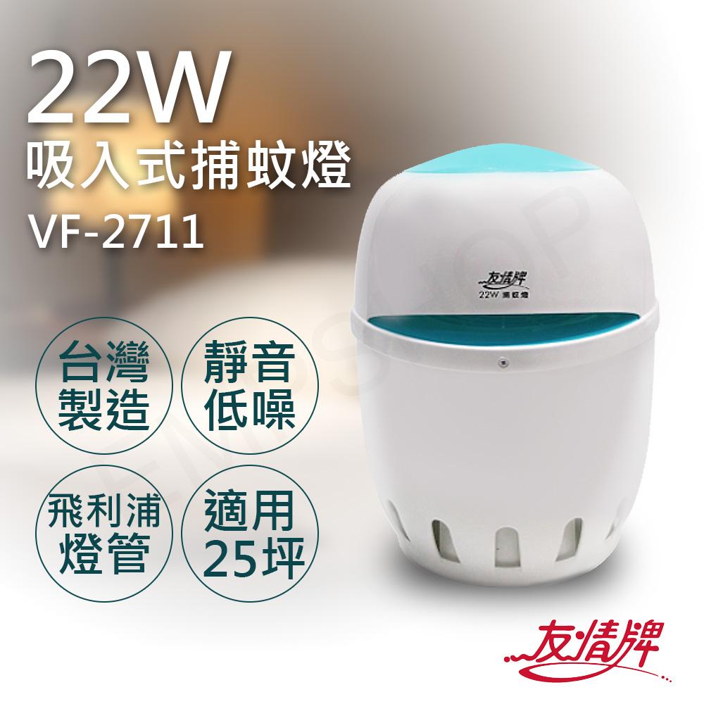 【友情牌】22W吸入式捕蚊燈 VF-2711