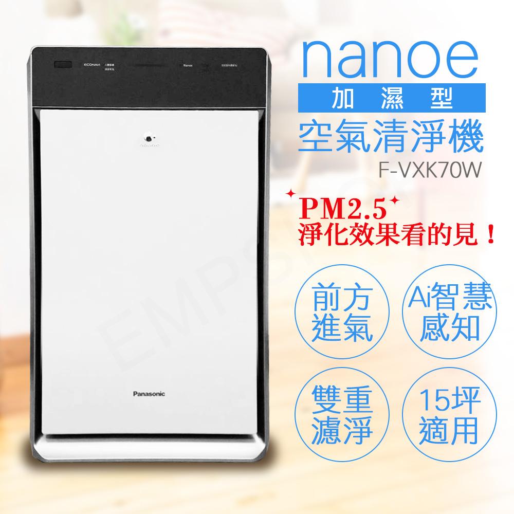 放暑價優惠【國際牌Panasonic】加濕型空氣清淨機 F-VXK70W