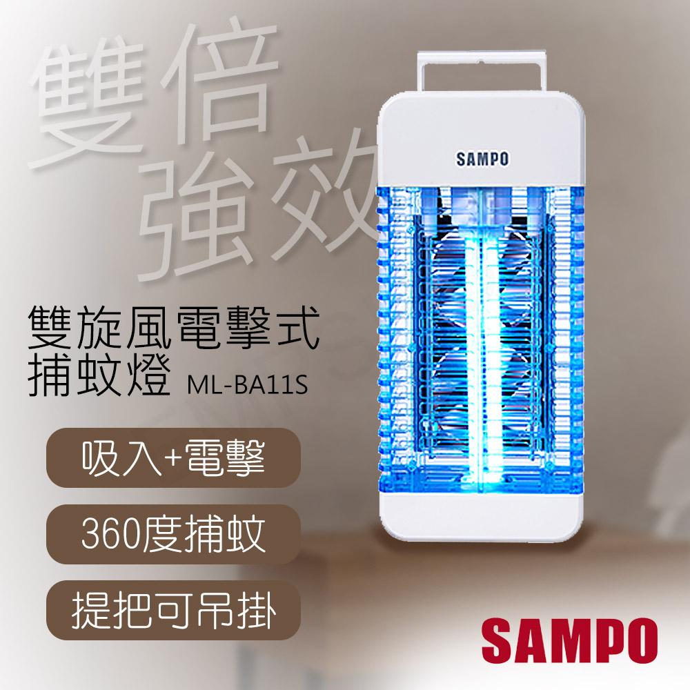 【聲寶SAMPO】雙旋風吸入電擊式捕蚊燈 ML-BA11S